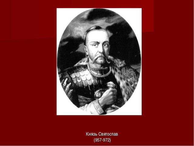 Князь Святослав (957-972)