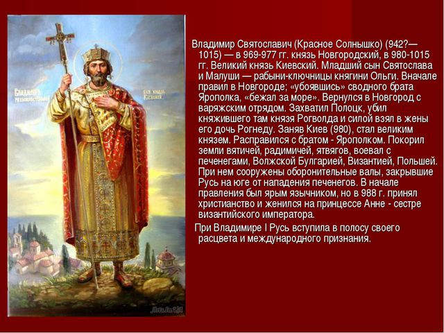 Владимир Святославич (Красное Солнышко) (942?—1015) — в 969-977 гг. князь Но...