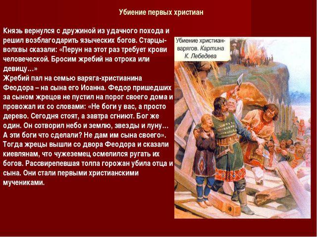 Князь вернулся с дружиной из удачного похода и решил возблагодарить языческих...