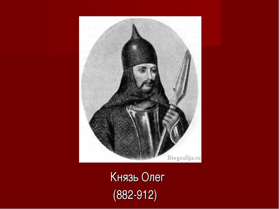 Князь Олег (882-912)