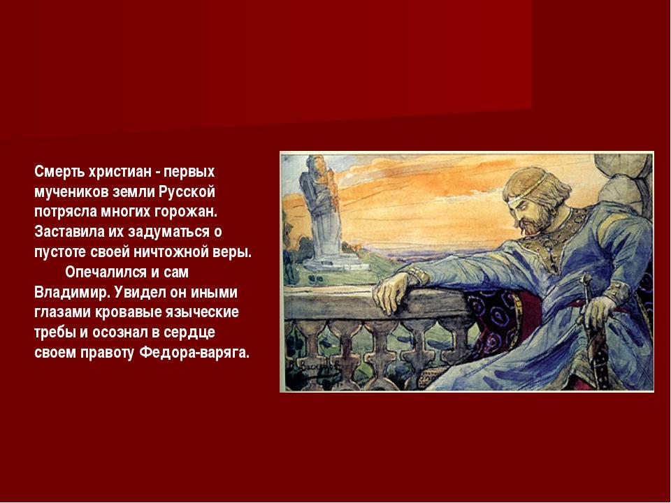 Смерть христиан - первых мучеников земли Русской потрясла многих горожан. Зас...
