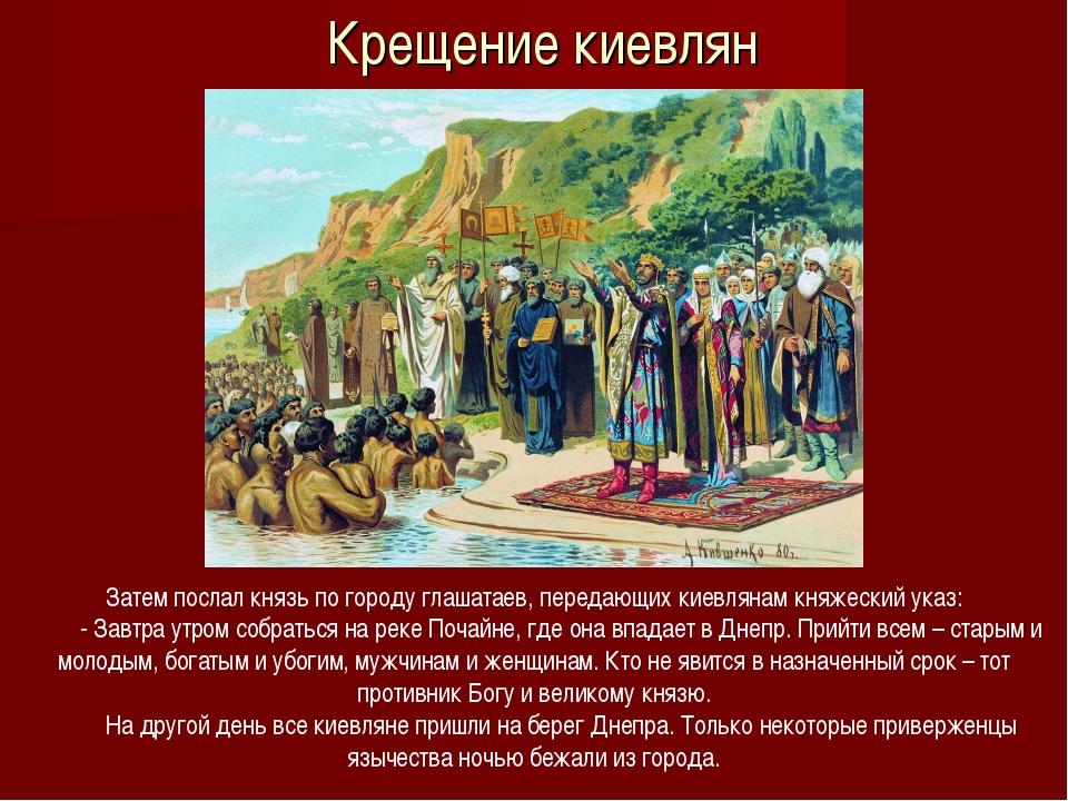 Крещение киевлян Затем послал князь по городу глашатаев, передающих киевлянам...
