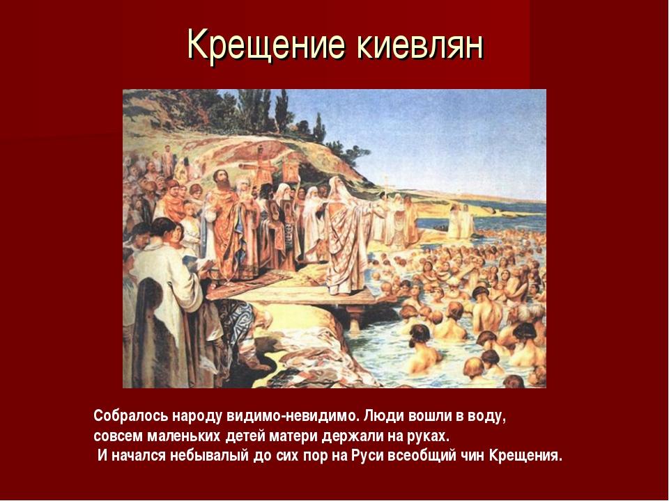 Крещение киевлян Собралось народу видимо-невидимо. Люди вошли в воду, совсем...