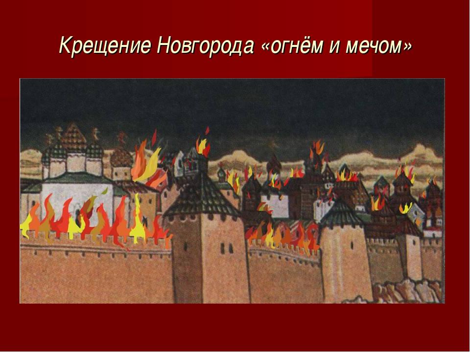 Крещение Новгорода «огнём и мечом»