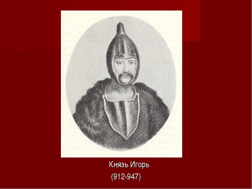 Князь Игорь (912-947)