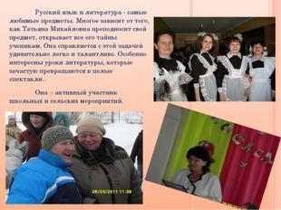 Русский язык и литература - самые любимые предметы. Многое зависит от того,