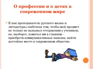 О профессии и о детях в современном мире Я как преподаватель русского языка и