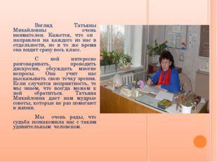 Взгляд Татьяны Михайловны очень внимателен. Кажется, что он направлен на каж