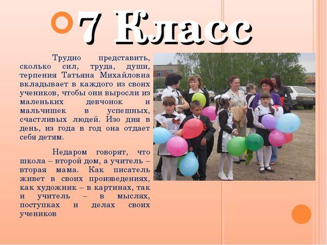 Трудно представить, сколько сил, труда, души, терпения Татьяна Михайловна вк...
