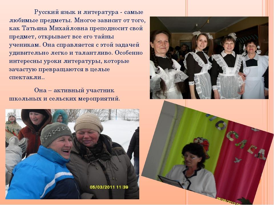Русский язык и литература - самые любимые предметы. Многое зависит от того,...