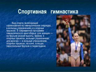 Спортивная гимнастика Вид спорта, включающий соревнования на гимнастических