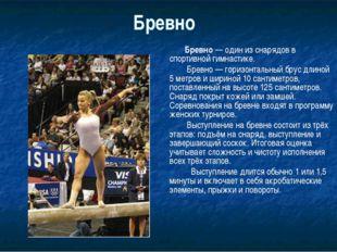 Бревно Бревно— один из снарядов в спортивной гимнастике. Бревно— горизонтал