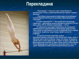 Перекладина Перекладина— штанга из стали, закреплённая на вертикальных стойк