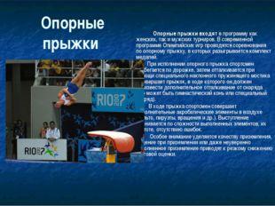 Опорные прыжки Опорные прыжки входят в программу как женских, так и мужских т