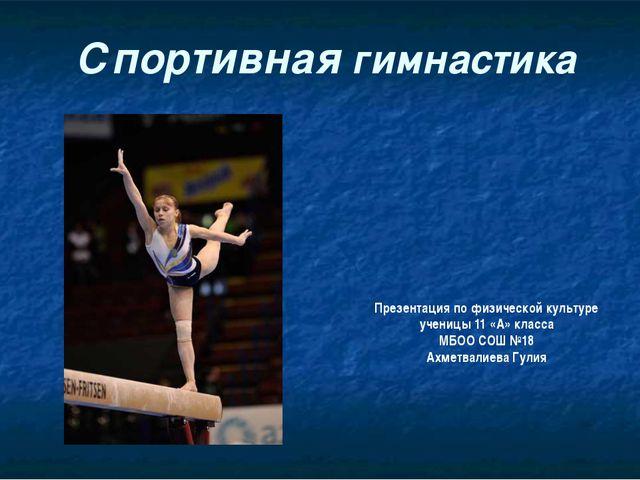 Спортивная гимнастика Презентация по физической культуре ученицы 11 «А» класс...