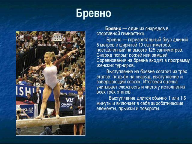 Бревно Бревно— один из снарядов в спортивной гимнастике. Бревно— горизонтал...