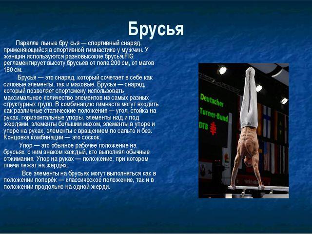 Брусья Паралле́льные бру́сья — спортивный снаряд, применяющийся в спортивной...