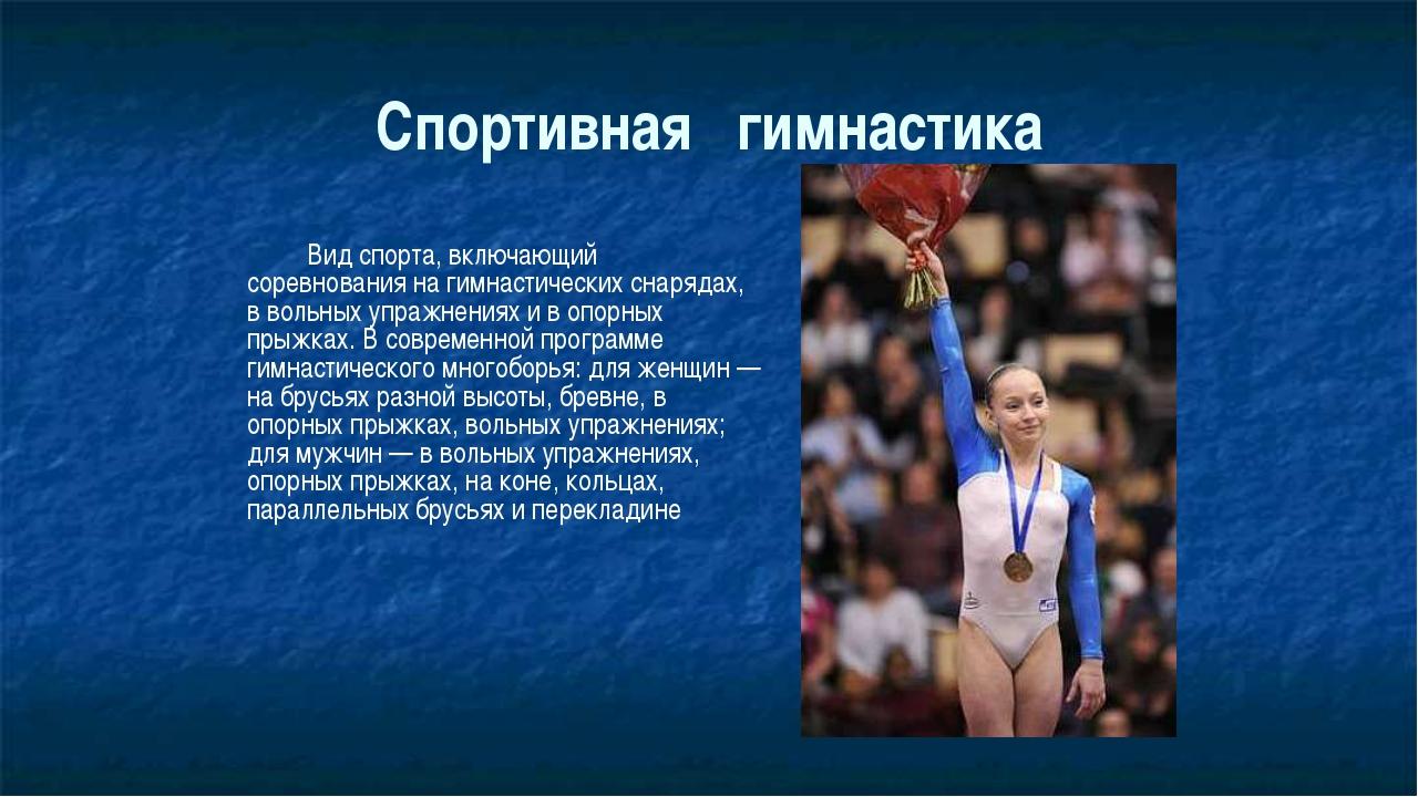 Спортивная гимнастика Вид спорта, включающий соревнования на гимнастических...