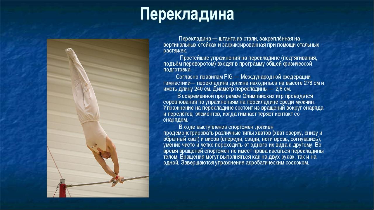 Перекладина Перекладина— штанга из стали, закреплённая на вертикальных стойк...