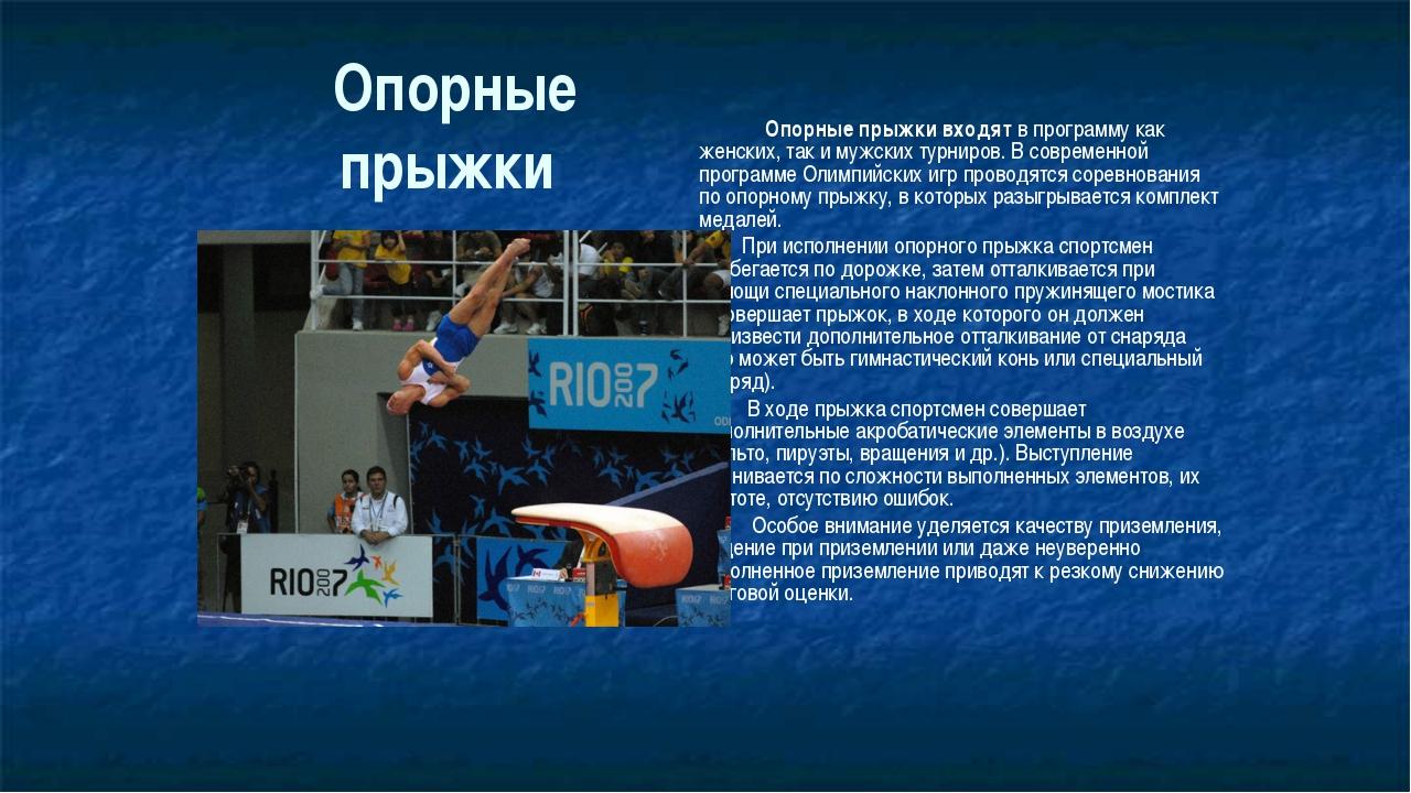Опорные прыжки Опорные прыжки входят в программу как женских, так и мужских т...