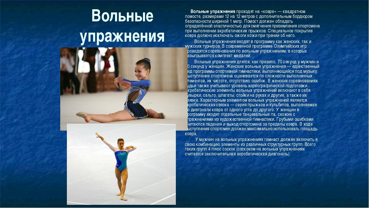grubo-gimnastku