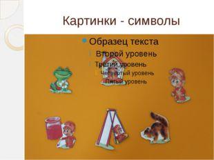 Картинки - символы
