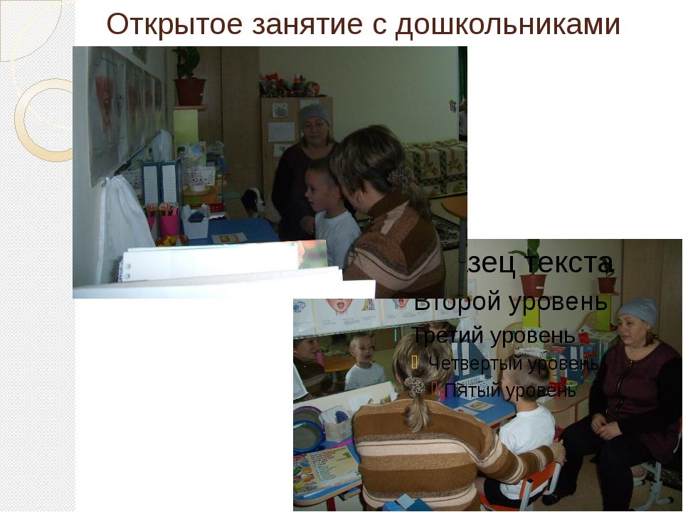 Открытое занятие с дошкольниками