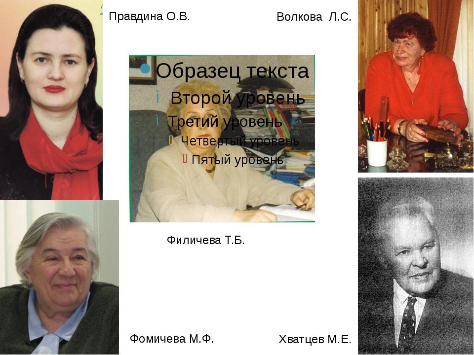 Правдина О.В. Хватцев М.Е. Волкова Л.С. Фомичева М.Ф. Филичева Т.Б.