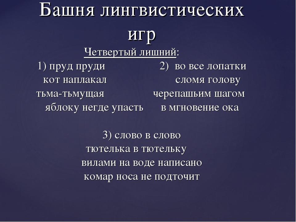 Башня лингвистических игр Четвертый лишний: 1) пруд пруди 2) во все лопатки к...