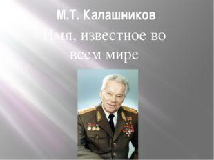 М.Т. Калашников Имя, известное во всем мире