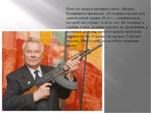 Пять лет назад в интервью газете «Метро» Калашников признался: «Я создавал ор