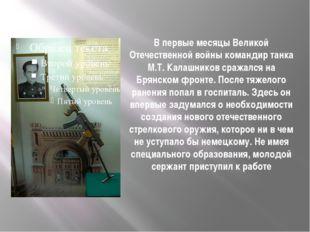 В первые месяцы Великой Отечественной войны командир танка М.Т. Калашников ср