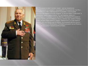 М.Т. Калашников имеет научное звание - доктор технических наук.Признанием не