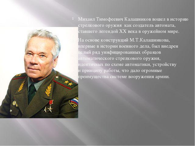 Михаил Тимофеевич Калашников вошел висторию стрелкового оружия как создател...