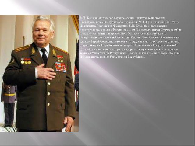 М.Т. Калашников имеет научное звание - доктор технических наук.Признанием не...