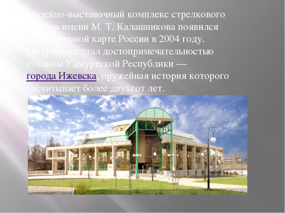 Музейно-выставочный комплекс стрелкового оружия имени М.Т.Калашникова появи...