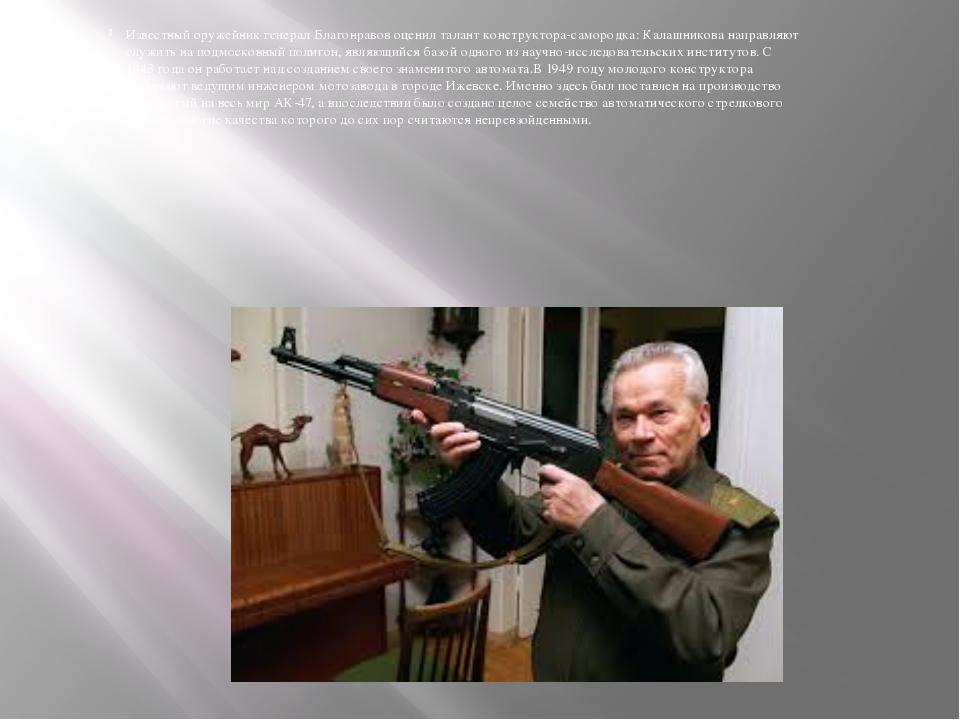 Известный оружейник генерал Благонравов оценил талант конструктора-самородка...