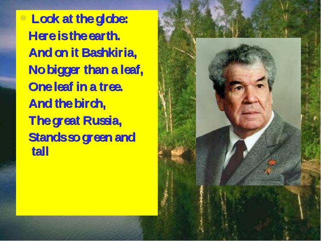 Look at the globe: Here is the earth. And on it Bashkiria, No bigger than a l...
