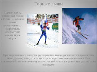 Горные лыжи, зимний вид спорта в России— один из самых увлекательных, скорос