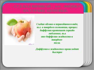 WINTER Template « СУД НАД ФИЗИКОЙ » ИЛИ «ФИЗИКА НА СТРАЖЕ ЗДОРОВЬЯ» Съедая яб