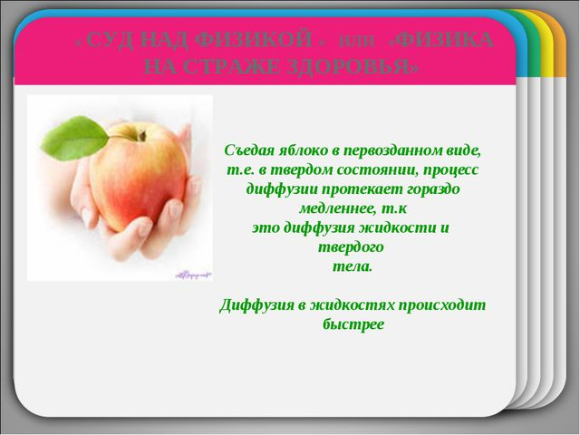 WINTER Template « СУД НАД ФИЗИКОЙ » ИЛИ «ФИЗИКА НА СТРАЖЕ ЗДОРОВЬЯ» Съедая яб...