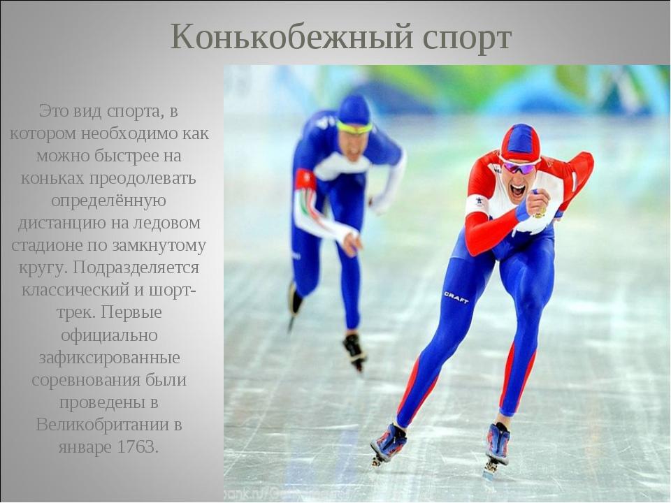 Конькобежный спорт Это вид спорта, в котором необходимо как можно быстрее на...