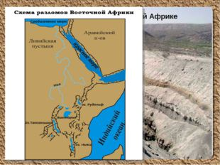 Рифтовая зона в восточной Африке