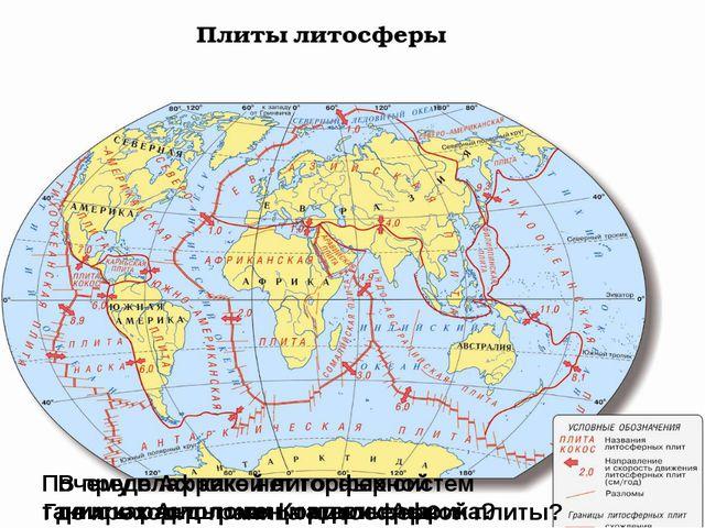 В пределах какой литосферной плиты расположен материк Африка? Где проходит гр...