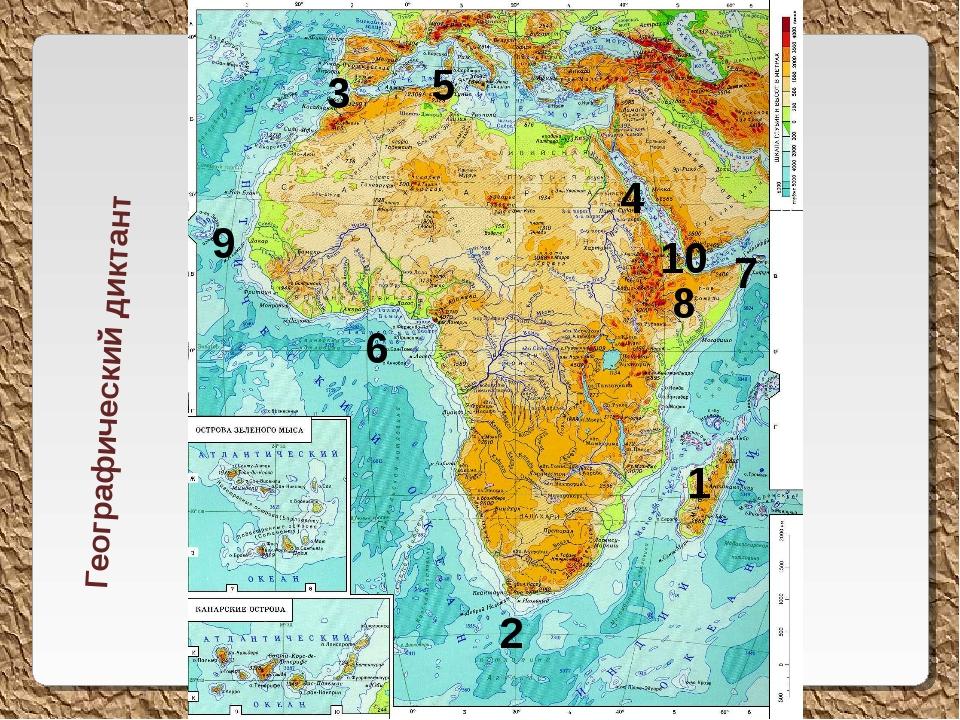 1 2 3 4 5 6 7 8 9 10 Географический диктант