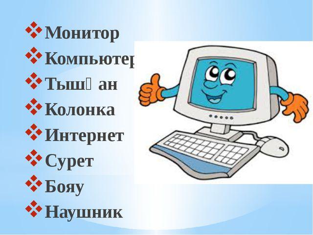 Монитор Компьютер Тышқан Колонка Интернет Сурет Бояу Наушник