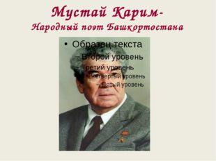 Мустай Карим- Народный поэт Башкортостана