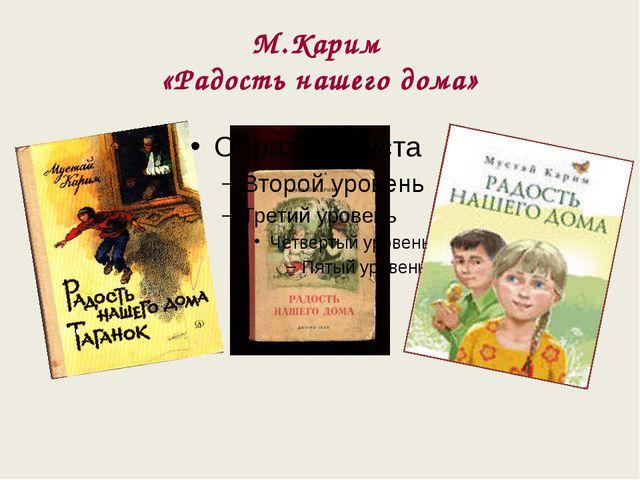 М.Карим «Радость нашего дома»