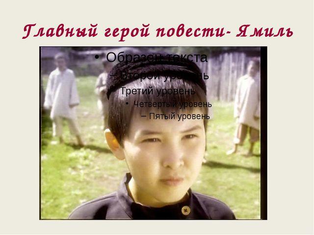 Главный герой повести- Ямиль