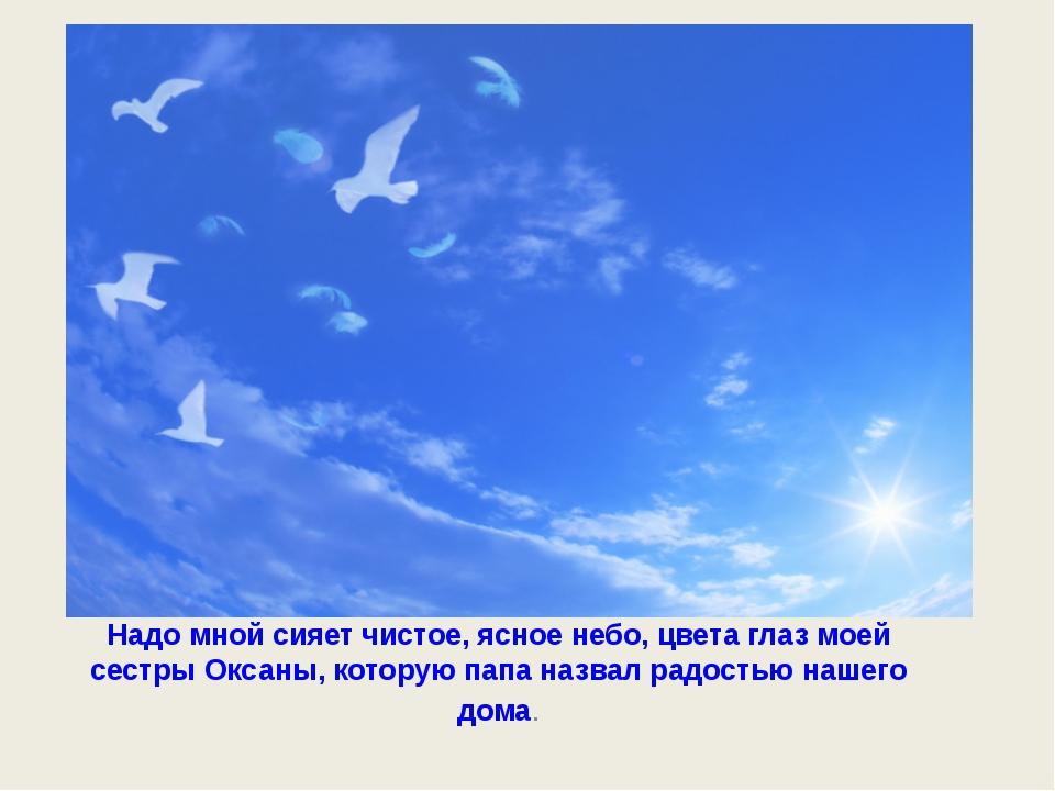 Надо мной сияет чистое, ясное небо, цвета глаз моей сестры Оксаны, которую п...